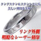 男女對戒 - 刻印 レディース リング メンズ リング 指輪 名入れ リング シンプル 男性 女性 ペア にも 大きいサイズ マリッジ 可愛い おしゃれ
