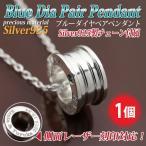 シルバー925 リング ブルー ダイヤモンド レディース メンズ 指輪 ネックレス ペンダント トップ 裏面 刻印 1枚 刻印 可能 名入れ リング ネックレス シンプル
