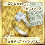ベビーリング レディース メンズ 3mm アクアマリン 指輪 リング シンプル 男性 女性 ペア にも 大きいサイズ マリッジ 可愛い おしゃれ