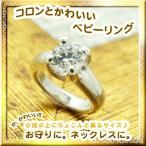 ベビーリング レディース メンズ 3mm キュービックジルコニア 指輪 リング シンプル 男性 女性 ペア にも 大きいサイズ マリッジ 可愛い おしゃれ
