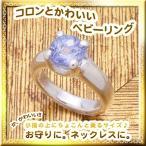 ベビーリング レディース メンズ 3mm タンザナイト 指輪 リング シンプル 男性 女性 ペア にも 大きいサイズ マリッジ 可愛い おしゃれ
