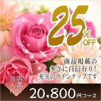 30%OFF&ポイント10倍/オススメ業界トップクラスカタログギフト シクラメン 20600円コース