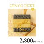 カタログギフト 割引20%OFF カタログチョイス コットン 2600円コース