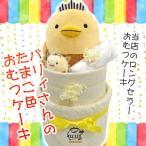 今治タオルdeおむつケーキ バリィさんのたまご色おむつケーキ2段(新生児/S/M/L)