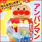 アンパンマンのおむつケーキ 男の子/女の子用 パンパースのおむつを使用!(新生児/S/M/L)