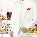 タキシード 白 販売商品 ホワイト スーツ 結婚式 ウエディング ウェディング パーティ 演奏会 発表会 披露宴 二次会 写真撮影 フォーマル お呼ばれ 人気 格安 大