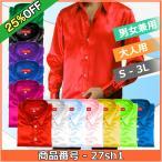 サテンシャツ 12色 (S〜3Lサイズ)  サテン生地 ステージ衣装 ダンス衣装 舞台衣装 合唱 吹奏 カラオケ衣装 ライブ マジック用 カフスボタン非対応 男女兼用
