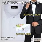 ワイドカラーシャツ 白 カフスボタン対応可 結婚式 二次会 挙式 ウエディング パーティ タキシード用 フォーマル 撮影 プリーツあり 35sh05