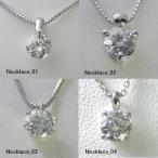 ジュエリー リフォーム ダイヤモンド ネックレス プラチナ 一粒 0.8ct 0.9ct 1.0ct 1P 3P 6P 4PP