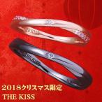 ペアリング THE KISS 2018 クリスマス限定 ダイヤモンド シルバー SV925 コーティング ペア販売 筆記体 日本語 ハート 刻印可 2018-01RPI-BK