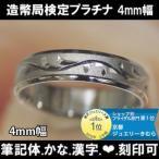 ショッピング結婚 結婚指輪 プラチナ クラシコ 1本販売 造幣局検定 マリッジリング ペアリング 鍛造 筆記体日本語ハート刻印可能 結婚記念日 プロポーズ