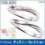ペアリング ディズニー プリンセス アリエル 指輪 THE KISS シルバー ホワイトデー メンズ レディース おそろい DI-SR2404CB DI-2405CB
