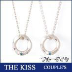 ペアネックレス THE KISS Happiness Blue SV925 シルバーネックレス ペア販売 ブルーダイヤ ダイヤモンド SPD350BDM-SPD351BDM