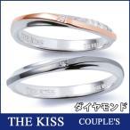 ペアリング THE KISS SV925製  ダイヤ COUPLE'S ペア販売 コンピューター刻印 筆記体.日本語.ハート刻印可 THE KISS BOX付 SR6051DM SR6052DM