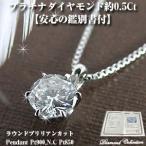 一粒ダイヤネックレス 一粒ダイヤモンド プラチナ ダイヤモンド ペンダント ネックレス 誕生日  ジュエリー プレゼント