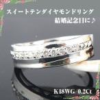 Yahoo!ジュエリーコトブキ誕生プレゼント結婚10周年ダイヤモンドリング K18WG結婚10周年   y080052 彼女  誕生日  ジュエリー アクセサリー ∞