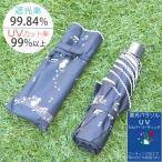 日傘 UVカット 遮光率 99.8%以上 ねこちゃん 晴雨兼用 折りたたみ傘 猫 と 音符 (ネコ足も可愛い) オーガンジーポーチ付