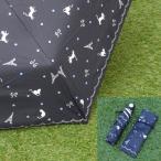 日傘 晴雨兼用 UVカット 折りたたみ フランスの香り エッフェル塔 おしゃれな猫 青 水玉 かさ (オーガンジーポーチ付)   誕生日  ∞