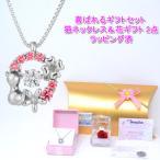 ギフト プレゼント ねこ ネックレス と 花ギフト 2点セット 猫  スワロフスキー バラ プリザーブドフラワー ラッピング済