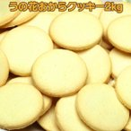 おからクッキー ダイエット うの花クッキー 2kg 豆乳クッキー ビスケット 食品 ヘルシー