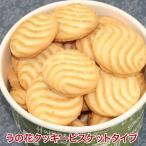 おからクッキー ダイエット 糖質制限 低糖質 うの花クッキー ビスケットタイプ 250g×6 豆乳クッキー ビスケット 食品 ヘルシー