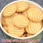 おからクッキー ダイエット うの花クッキー ビスケットタイプ 250g 豆乳クッキー ビスケット 食品 ヘルシー