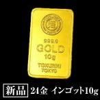 其它 - 24金 インゴット 金 INGOT  徳力 インゴット 10g  純金 K24 インゴット 品位 99.99% ゴールドバー 新品