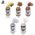 3個までネコポス配送対応 Jacquard(ジャカード)社製 ピニャータ アルコールインク メタリックカラー 1本 全5色 Pinata Alcohol Ink
