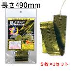【新発売!】鳥害対策に! 鳥よけフィルム 「ヘビウロコ」 5枚入