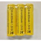 【在庫処分品】[ノーブランド]ニッカド(ニッケル・カドニウム)蓄電池 単3乾電池 3本パック