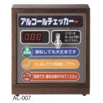 同梱不可・送料無料  アルコールチェッカー業務用 AC-007 本体のみ