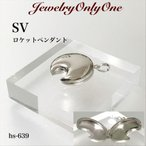 Yahoo!Jewelry Only oneSVロケットペンダント シルバーペンダントトップ 思い出の写真入れ
