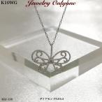 ネックレス レディース K10WG ホワイトゴールド ダイアモンド ペンダントネックレス 蝶デザインプチネックレス K10ホワイトゴールド 4月誕生石