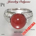 血赤サンゴリング Pt血赤珊瑚Ring とても綺麗な血赤サンゴ10ミリ ダイア0.27ct