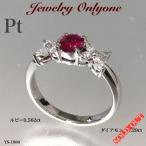 ルビー ダイアモンド入り プラチナリング Pt Ring 指輪 本物の宝石 レディースジュエリー