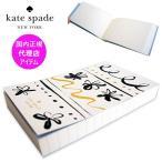 【20%off】 kate spade ケイトスペード ノート スモール ノートパッド メモ帳 手帳 メモ A7サイズ A罫/8ミリ横罫/13行/125枚 SMALL NOTEPAD 173734