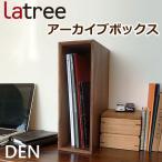 ファイルボックス 木製 天然木 アーカイブボックス オーク A4 収納 スリム 雑貨 おしゃれ リビング 北欧 HIDAKAGU/ラトレ(Latree) PL1DEN-0250256-WNOL