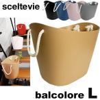 sceltevie セルテヴィエ 八幡化成 balcolore バルコロール マルチバスケット Lサイズ 38L 持ち手付き 収納 洗濯かご