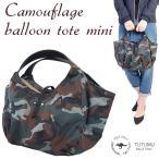 TUTUMU ツツム レディース バルーン トートバッグ Camouflage balloon tote mini 1502-6002