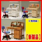 ショッピング学習机 学習机4点セット LIDSK-110(No,11)【3色対応】【LEDライト付】