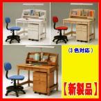 ショッピング学習机 学習机5点セット LIDSK-110(No,11)【3色対応】【イス・LEDライト付】