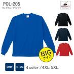 POL-205-4XL-5XL-color/ファイバードライロングスリーブTシャツ4XL/5XL