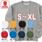 (サイズ:S〜XL カラー:全9色)ベーシックスタイルの無地トレーナー無地 (SW2210)(F)メール便不可