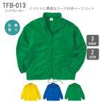 TFB-013/スタッフジャンパーとして!イベントに最適!蛍光ジャンパー SALE イベント用スタッフジャンパー
