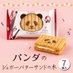 (東京駅倉庫出荷)(常温・冷蔵商品)シュガーバターの木 パンダのシュガーバターサンドの木 7個入 東京 お土産 上野 みやげ お菓子