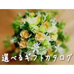 チョイスギフト(カタログギフト) 30600円コース