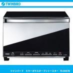 TWINBIRD ツインバード ミラーガラスオーブントースター TS-D057B  シンプルを極めたクールデザイン 調理中だけ庫内を照らす 大きな庫内