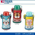 TIGER タイガー コロボックル ステンボトル サハラ 0.6L MBR-A06G  保温保冷直飲みタイプ&コップ付きタイプ/ステンレス製魔法瓶・魔法びん