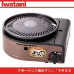 イワタニ(IWATANI) カセットガス スモークレス焼肉グリル やきまる CB-SLG-1   カセットボンベ使用卓上コンロ/