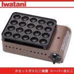 イワタニ(IWATANI)カセットガスたこ焼器 スーパー炎たこ(えんたこ) CB-ETK-1  岩谷産業 たこ焼き器/カセットボンベ使用卓上コンロ/アウトドア/バーベキュー
